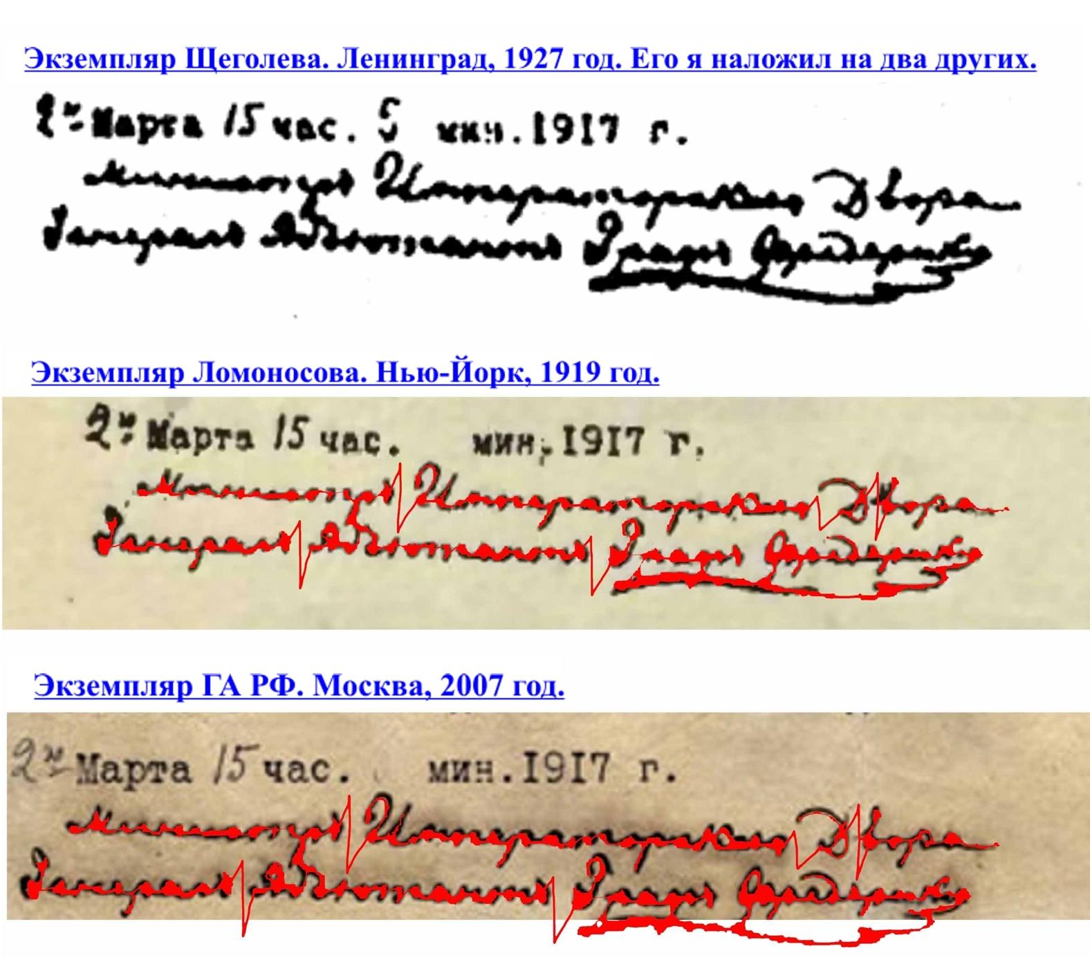Три автографа графа Фредерикса на трёх разных документах совпали до буквы