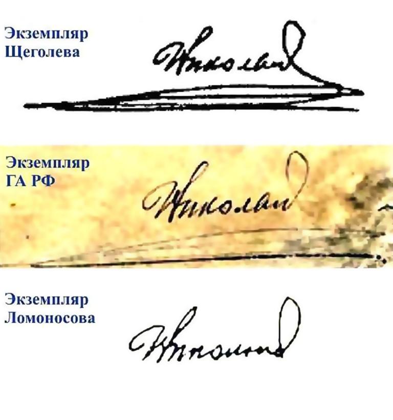Сравнения «подписи Государя»