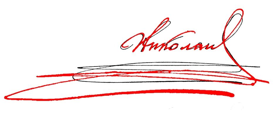 Совмещённые подписи Николая II