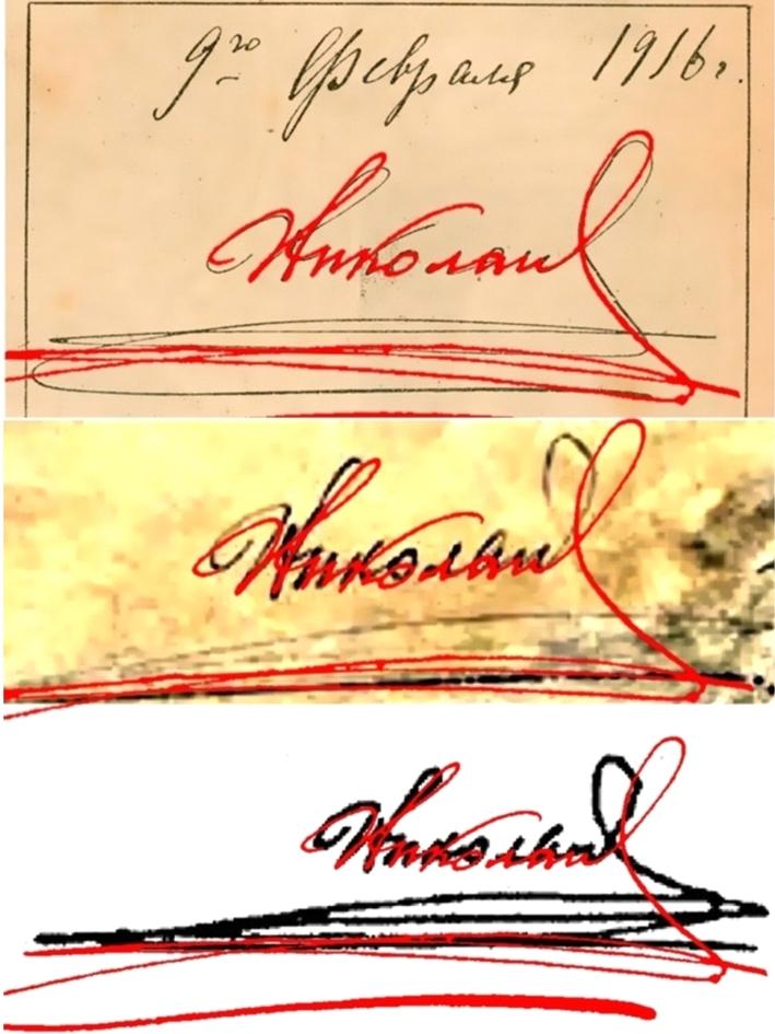 Проверка подписей Николая II