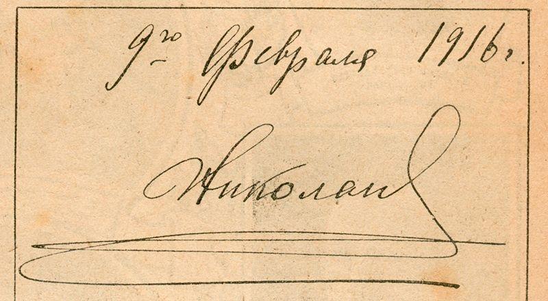 Автограф Николая II от 9 февраля 1916 года