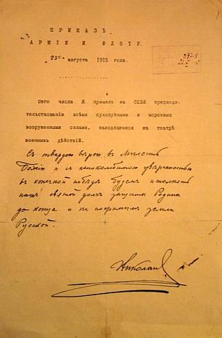 «Приказ Николая II по армии и флоту о принятии на Себя обязанностей Главнокомандующего» от 23 августа 1915 года