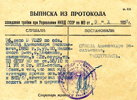 Выписка из протокола заседания тройки при управлении НКВД СССР