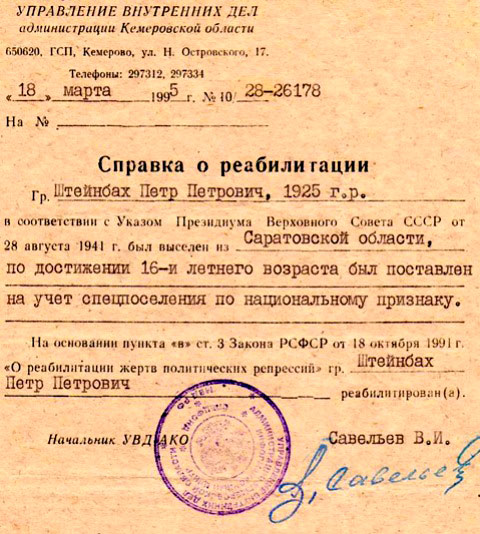 Справка о реабилитации Штейнбах Петр Петрович