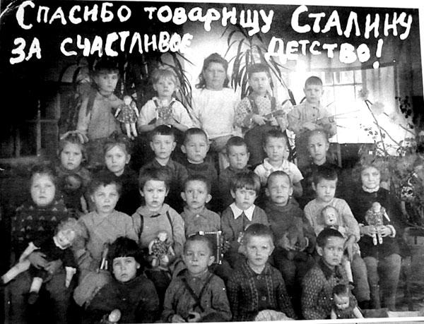 Спасибо товарищу Сталину за счастливое детство