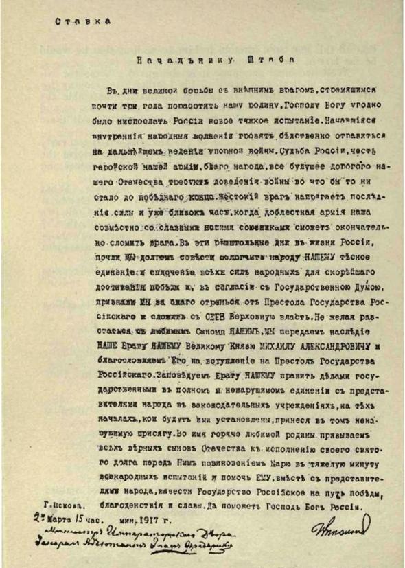 Третий подлинный экземпляр «отречения», по времени опубликованный ранее первых двух