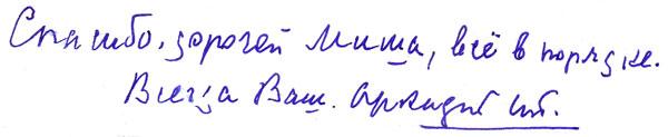 Текст завизирован А.П. Столыпиным