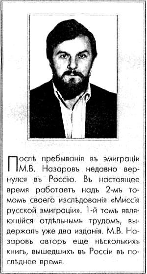 М.В. Назаров после пребывания в эмиграции.