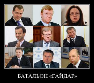 Либералы-западники - батальон «Гайдар»