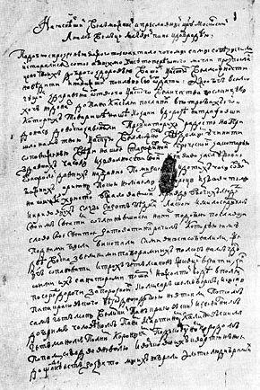 Письмо Богдана Хмельницкого московскому Царю