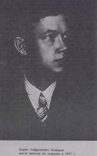 Борис Сафронович Коверда