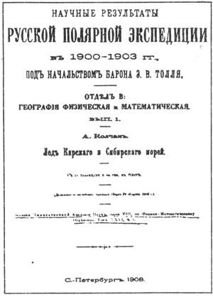 Титульный лист первого выпуска трудов Русской полярной экспедиции Императорской Академии наук