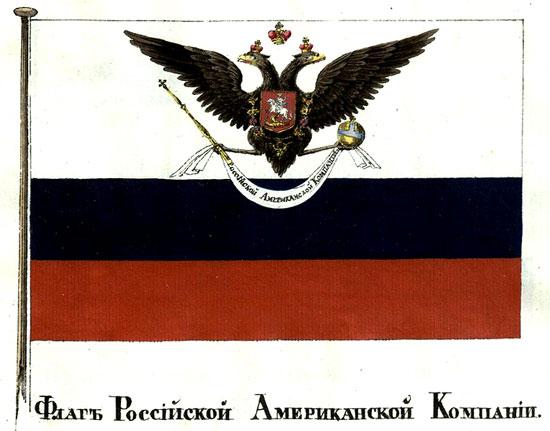 Флаг Российско-Американской компании, собственноручно утвержденный в 1806 г. Императором Александром I.