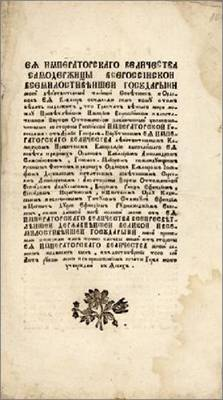 Ясский мирный договор с Турцией. Государственный исторический музей