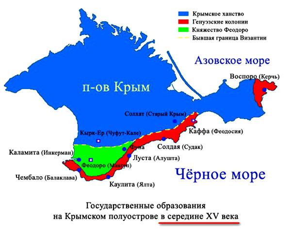 Государственные образования на Крымском полуострове в середине XV века