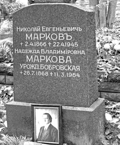 Николай Евгеньевич Марков похоронен на русском кладбище при храме св. Елизаветы