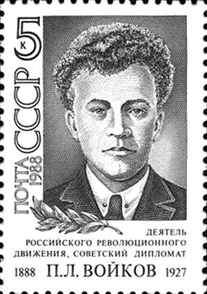 П. Л. Войков
