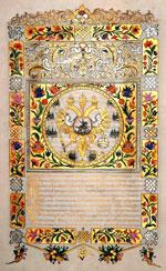 Титульный лист договора о вечном мире