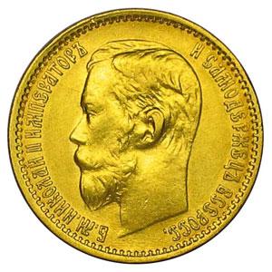 Золотой рубль после денежной реформы 1899 года