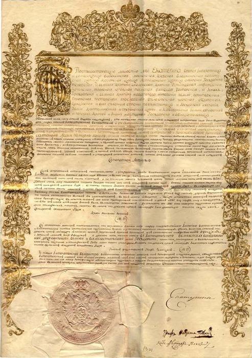 Кючук-Кайнарджийский мирный договор