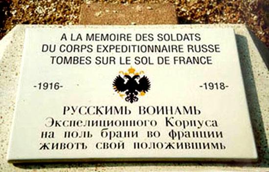 Русским воинам Экспедиционного Корпуса на поле брани во Франции живот свой положившим