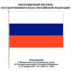 flag_RF.jpg