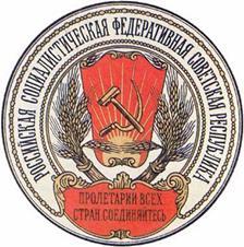 Изображение Государственного герба РСФСР в первом официальном издании