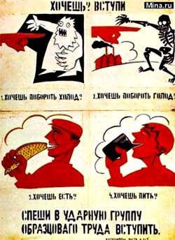 Советский плакат, наглядно разъясняющий причину и цель голодомора 1932-1933 гг.