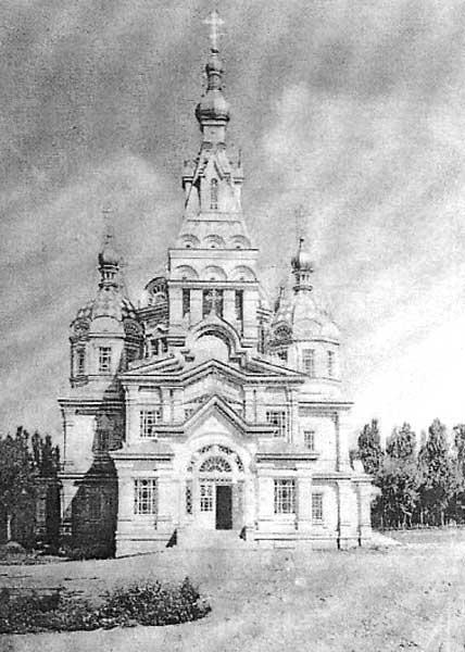 Город Верный. Кафедральный собор