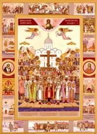 Икона Новомучеников Российских, перед которой совершалось их прославление в 1981 г.