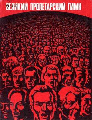 Великий пролетарский гимн