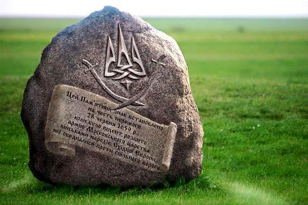 Памятный знак в честь поражения русских войск от народов Западной Европы