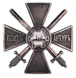 Крест в память об участии в обороне Порт-Артура