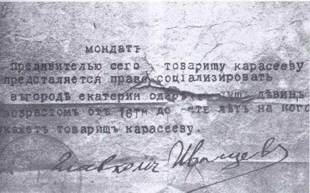МАНДАТ товарищу Карасееву предоставляется право