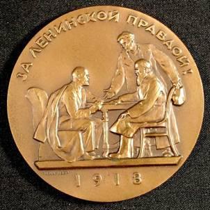 Медаль План коллективизации сельского хозяйства. Ленинградский монетный двор. 1963