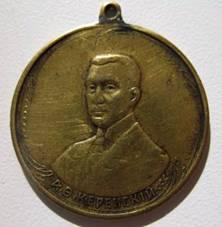 Медаль-жетон Временного правительства с изображением его главы – А.Ф. Керенского