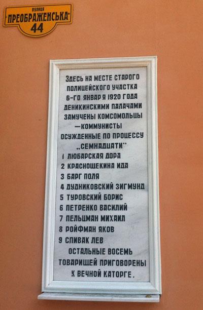 Советская мемориальная доска в Одессе на ул. Преображенской, д. 44