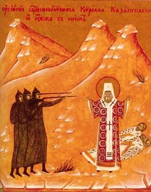 Икона: расстрел митрополита Кирилла под Чимкентом 20 ноября 1937 года