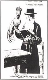 Еврейская новогодняя открытка, на которой раввин держит жертвенного петуха с головой Государя Николая II, с подписью по-еврейски: «Это мое жертвоприношение»