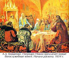 День в Русской истории: 26 мая1667г. – Собор Русской Православной Церкви в Москве предал анафеме сторонников старого обряда, официально оформив церковный раскол в России.