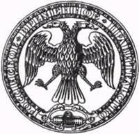 Печать Временного правительства с гербом республиканской России.