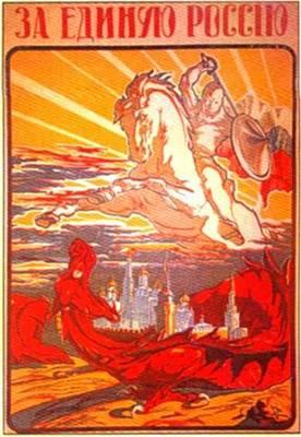Плакат армии Деникина. За единую Россию