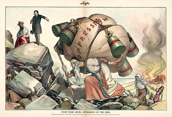 Еврейская открытка с призывом остановить притеснения евреев в Российской Империи