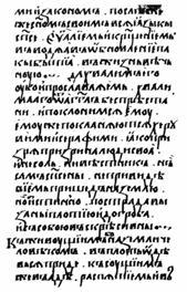 Единой Церкви РПЦ едины пастыри святые! Slovo_2