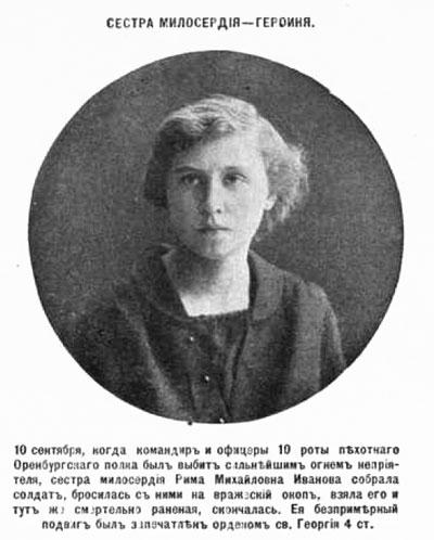 Римма Иванова