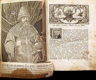 Первый систематизированный свод законов в российской истории