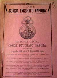 Ерчак в м член союза русского народа