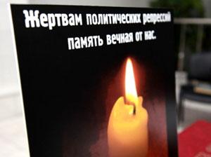 Жертвам политических репрессий память вечная от нас
