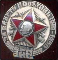 """Нагрудный знак """"Эстонский Красный Стрелок"""", 1918-1920"""