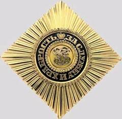 Звезда Ордена